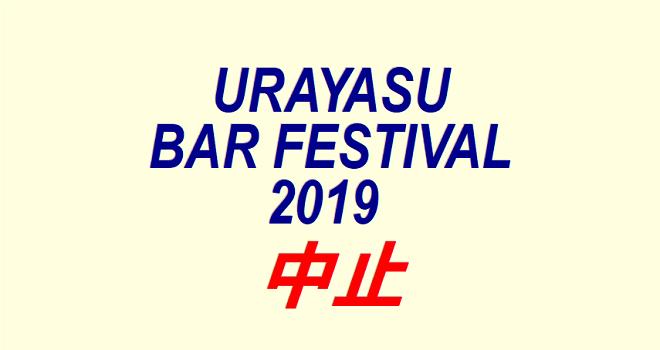 URAYASU BAR FESTIVAL 2019 は中止
