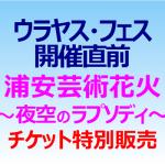 ウラヤスフェスティバル2019開催直前 浦安芸術花火 QUEEN SUPER FIREWORKS~夜空のラプソディ~ チケット特別販売決定!