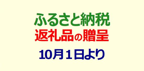 「ふるさと納税」 10月1日より 返礼品の贈呈を開始