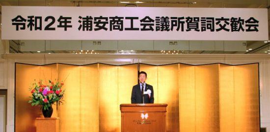 浦安商工会議所 賀詞交歓会開催