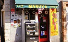 うらじょグルメ(10) コロッケとともに自家製カレーを満喫 コロッケのMARUYA(マルヤ)