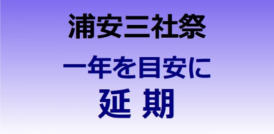 浦安三社祭―1年を目安に延期