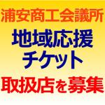 浦安商工会議所「浦安市地域応援チケット取扱店」を募集