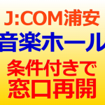 J:COM 浦安 音楽ホール 条件付きで 窓口業務が再開