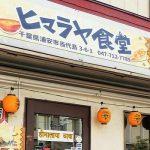 うらじょグルメ(13) スパイスから作る本場カレーを堪能 ヒマラヤ食堂