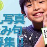浦安市民が創る! かるたdeうらやす2020 浦安青年会議所40周年記念事業
