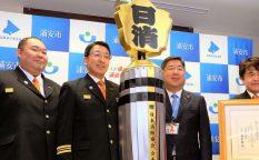 うらやすの人(55) 浦安市消防団 団長 大川三敏さん(56)