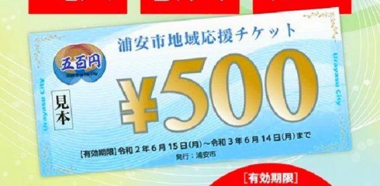 生活に密着した広範囲で利用できると好評 浦安市地域応援チケット