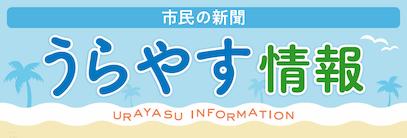 市民の新聞: うらやす情報 電子版