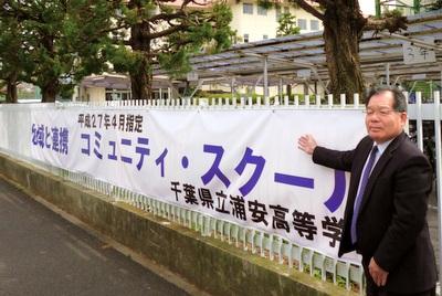 浦安高校 コミュニティ・スクール指定