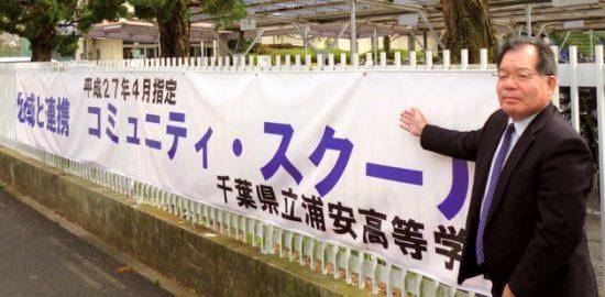 浦安高 文科省の コミュニティ・スクールに指定