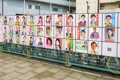 市議選掲示板