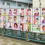 統一地方選 4年間浦安市政担う 21人が決まる