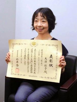 大澤佳子さん