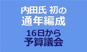 16日から予算議会 内田氏初の通年編成