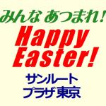 みんなあつまれ! Happy Easter! サンルートプラザ東京