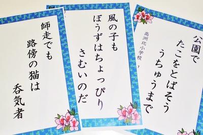 「子ども俳句大会」入賞作品