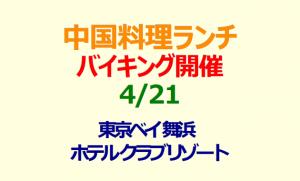 4/21 中国料理ランチバイキング開催 東京ベイ舞浜ホテルクラブリゾート