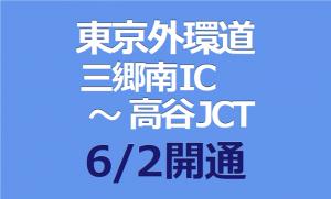 東京外環道 三郷南IC-高谷JCT が 6/2開通