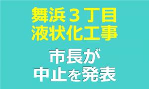 舞浜3丁目の液状化工事 市長が中止を発表