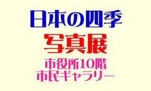 日本の四季 写真展