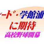 シード・学館浦安に期待 高校野球開幕