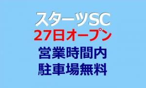 営業時間内、駐車場無料 スターツSC 27日オープン