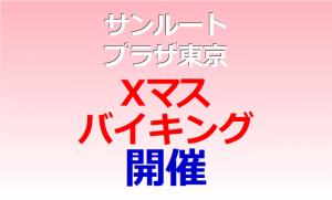 サンルートプラザ東京 Xマス・バイキング開催