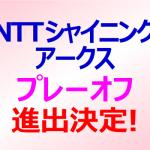 NTTシャイニングアークス プレーオフ進出決定!