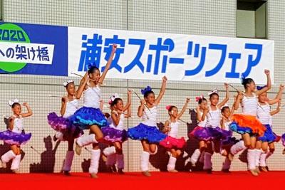 浦安スポーツフェア