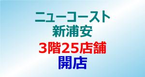 ニューコースト新浦安 3階25店舗が開店