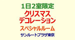 1日2室限定 クリスマス・デコレーションのスペシャルルーム