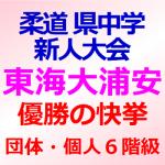 柔道県中学新人大会 東海大浦安、団体と個人6階級優勝の快挙