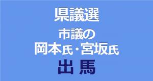 県議選に市議の岡本氏・宮坂氏出馬