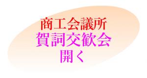 浦安商工会議所 賀詞交歓会開く