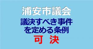 浦安市議会 議決すべき事件を定める条例可決