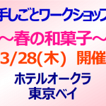 3月28日(木) 手しごとワークショップ ~春の和菓子~開催 ホテルオークラ東京ベイ