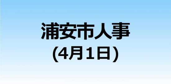 浦安市人事(4月1日)