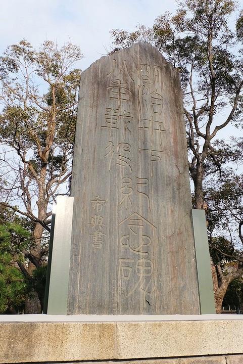 日露戦争記念 碑