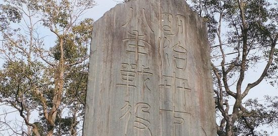 市役所前に佇む記念碑 ― 日露戦争の記憶を辿る ―