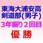 東海大浦安高剣道部(男子) 3年振り2回目の優勝
