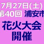 7月27日(土) 「第40回浦安市花火大会」開催