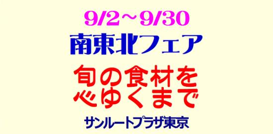 9月2日~9月30日、南東北フェアで 旬の食材を心ゆくまで サンルートプラザ東京