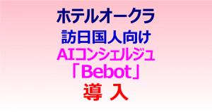 訪日国人向けにAIコンシェルジュ 「Bebot」を導入