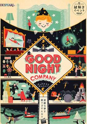 Good Night Company~素敵な街を作りませんか?~