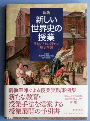 新版 新しい世界史の授業