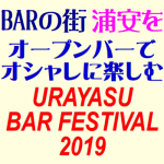 """BARの街"" 浦安を、オープンバーで オシャレに楽しむ「URAYASU BAR FESTIVAL 2019」"