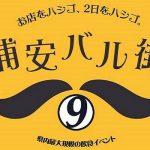 毎年大好評のグルメイベント 「浦安バル街」10月23日(水)・24日(木) 前売りチケット発売中