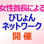 「女性首長によるびじょんネットワーク」開催