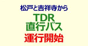 松戸と吉祥寺から TDR直行バス運行開始